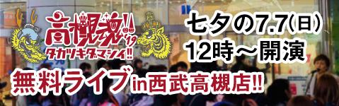 【7月7日】高槻魂!!2019無料ライブin西武高槻店!!