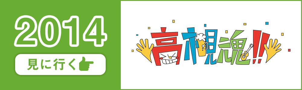 高槻魂!!2014サイトのリンクバナー