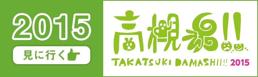 高槻魂!!2015サイトのリンクバナー
