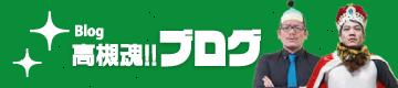 高槻魂!!ブログ
